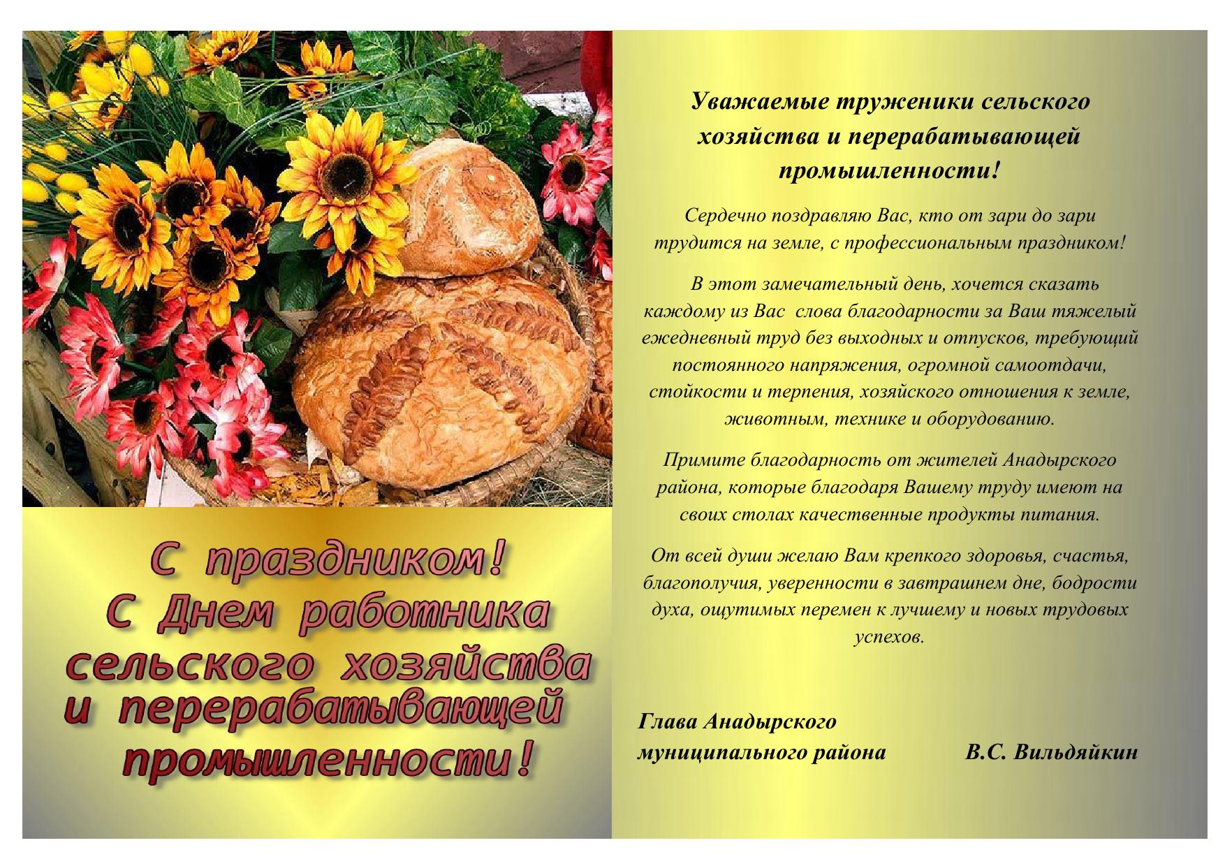 Поздравление труженики сельского хозяйства